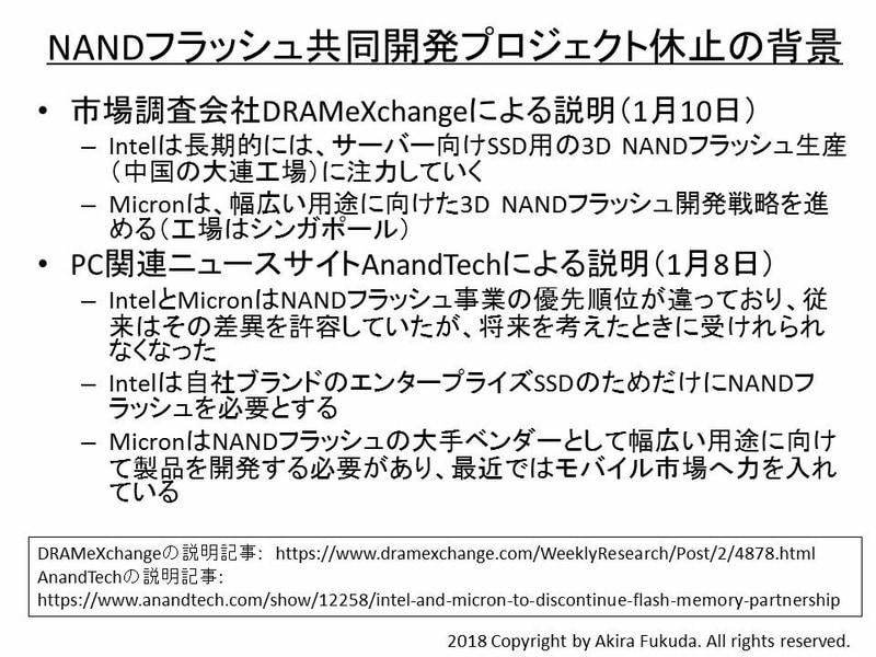 NANDフラッシュ共同開発プロジェクト(JDP)休止の背景。市場調査会社のDRAMeXchangeとPC関連ニュースサイトのAnandTechがそれぞれ掲載した記事の概要をまとめた
