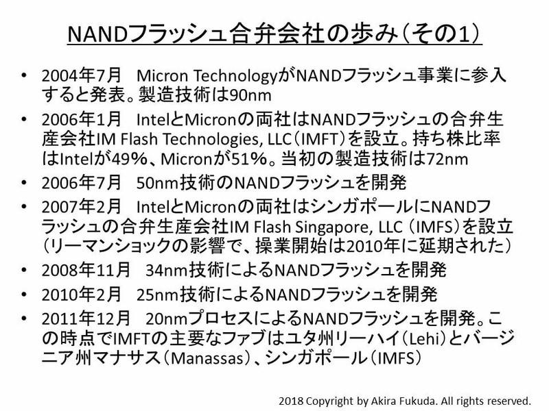 NANDフラッシュ合弁会社の歩み(その1)。2004年から2011年まで。IntelとMicronの公表資料を基に筆者がまとめた