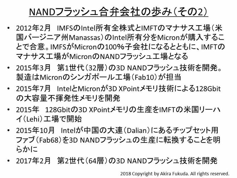 NANDフラッシュ合弁会社の歩み(その2)。2012年から2017年まで。IntelとMicronの公表資料を基に筆者がまとめた