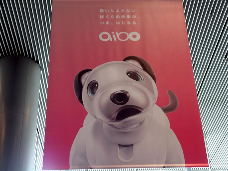 ソニー本社ロビーにかけられたaiboの垂れ幕