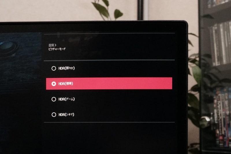 HDR信号が来ていると、ピクチャーモードはHDRのみが表示される