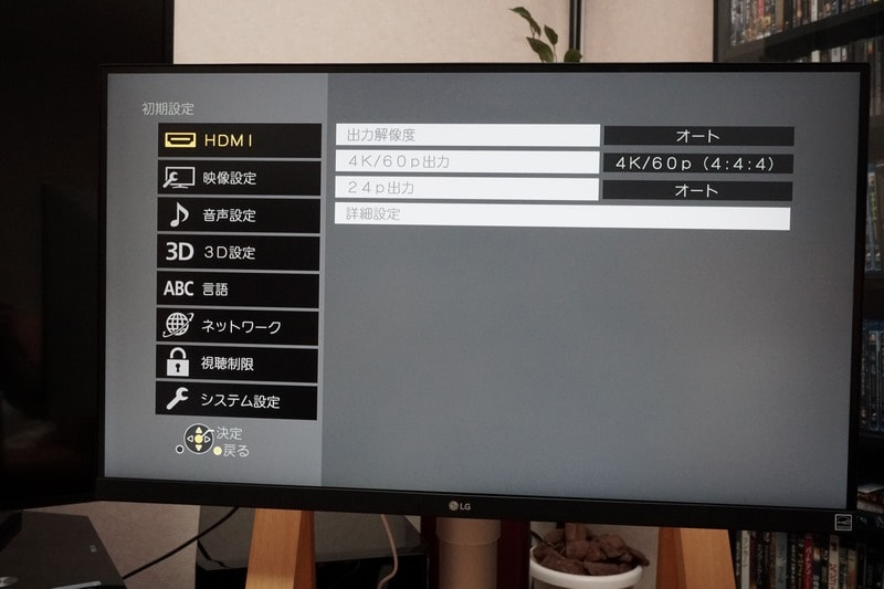 DMP-UB30で、4K/60p(4:4:4)の設定が可能