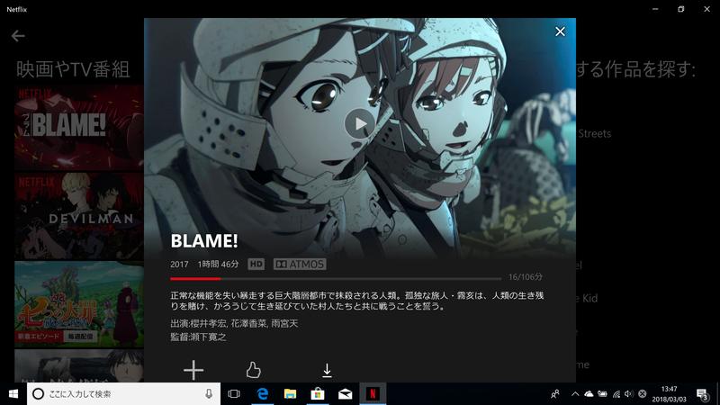 Microsoftストアからダウンロードした「Netflix」アプリでHDR対応コンテンツを選択しても、再生時間の横に「Dolby Vision」のアイコンが表示されない