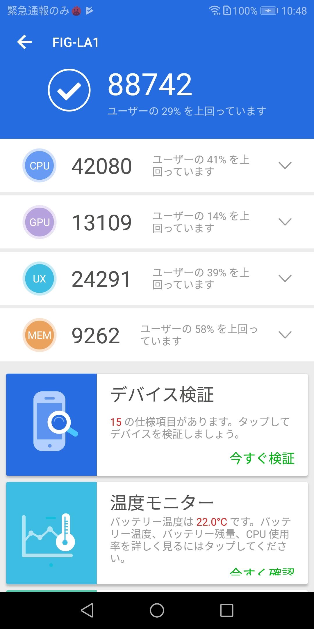 AnTuTu Benchmarkは88,742