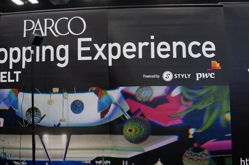 日本の老舗デパートPARCOは、ショッピング体験をVRで行なうデモを出展。複数人がVRの世界に入って、同時にショッピングを体験できる