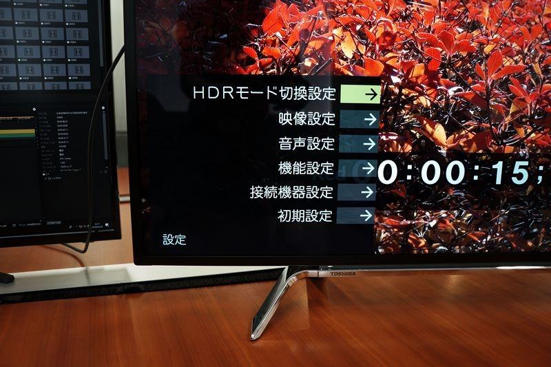 HDRモード切り換え機能があるのは業務用REGZAだけ