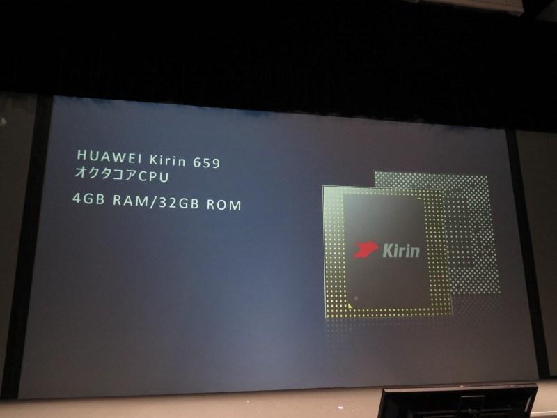 Kirin 659プロセッサを搭載