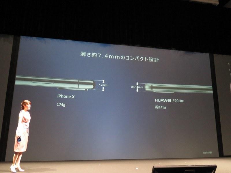 iPhone Xより薄型軽量な筐体を実現