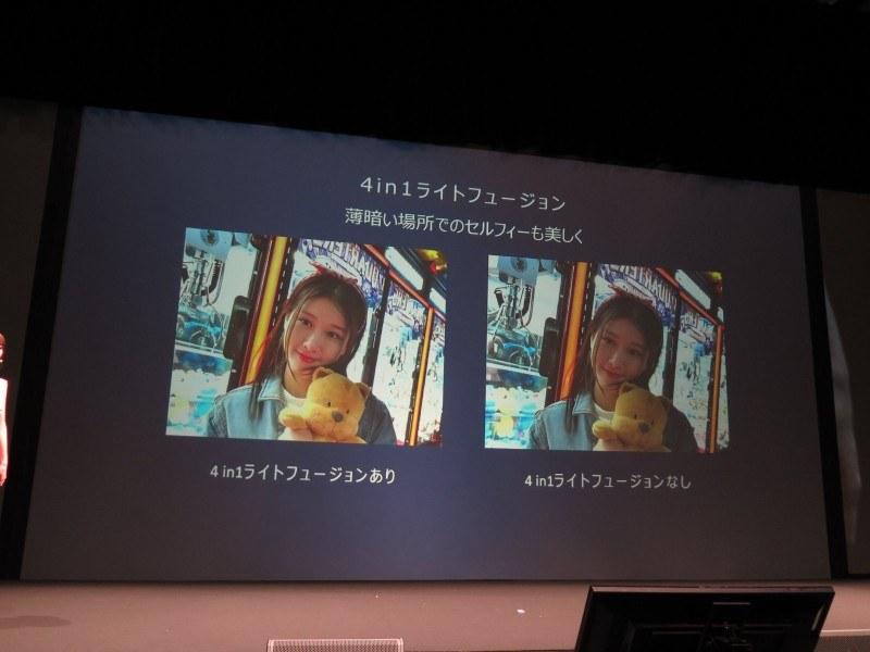 前面カメラの4in1ライトフュージョン
