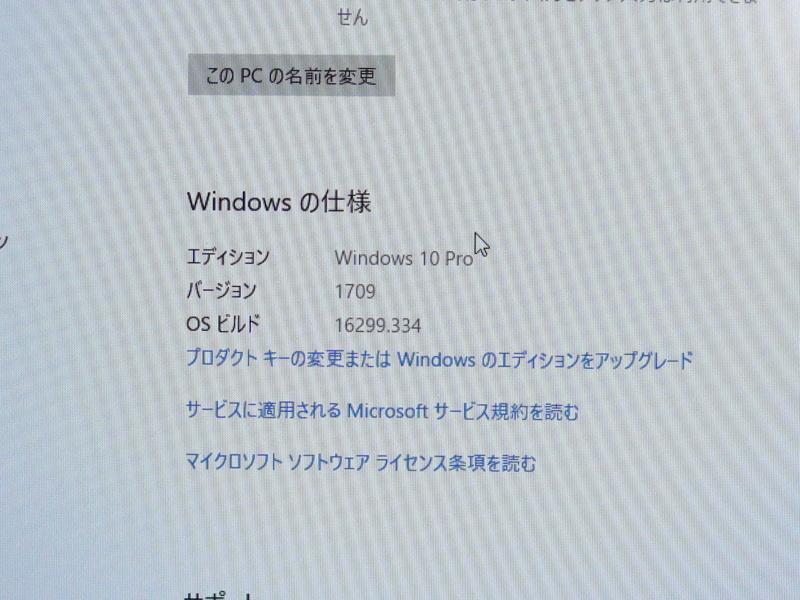 Windows 10 Proを搭載する