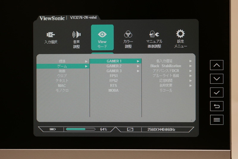 ゲームモードでは、3種類のカスタムモードが用意され、ユーザーが自由に表示設定を登録できる