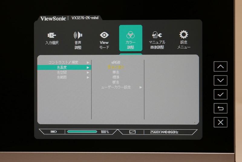 OSDで設定できる項目は、コントラストや輝度、色温度、RGB色調節など、このクラスの液晶ディスプレイとして必要なものを網羅している
