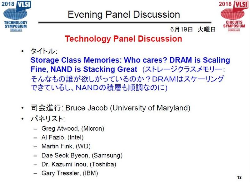 6月19日夜のパネル討論会の概要。出典 : VLSI技術シンポジウム委員会