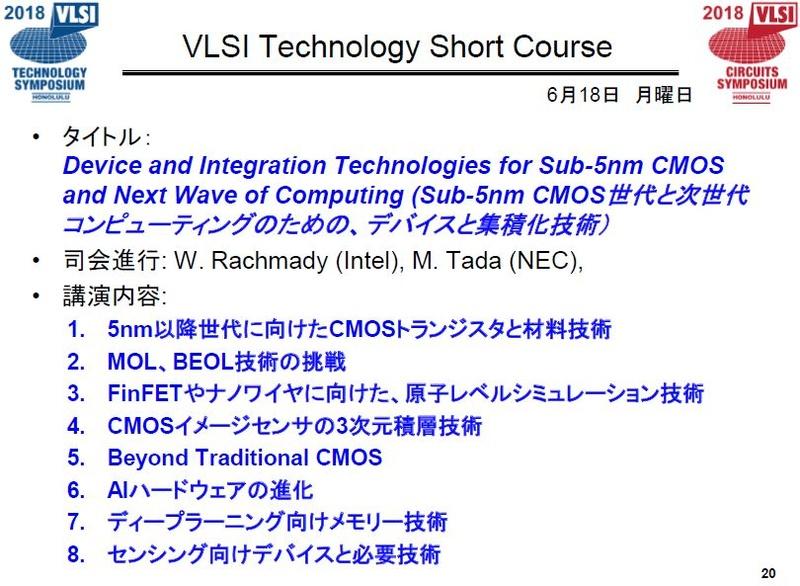 技術講座「ショートコース」の概要。8件の講義が実施される。出典 : VLSI技術シンポジウム委員会