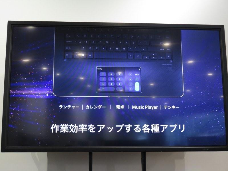 ScreenPadのアプリ例
