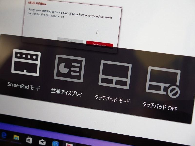 F6キーは標準でScreenPadの動作モード切り替えとなっている