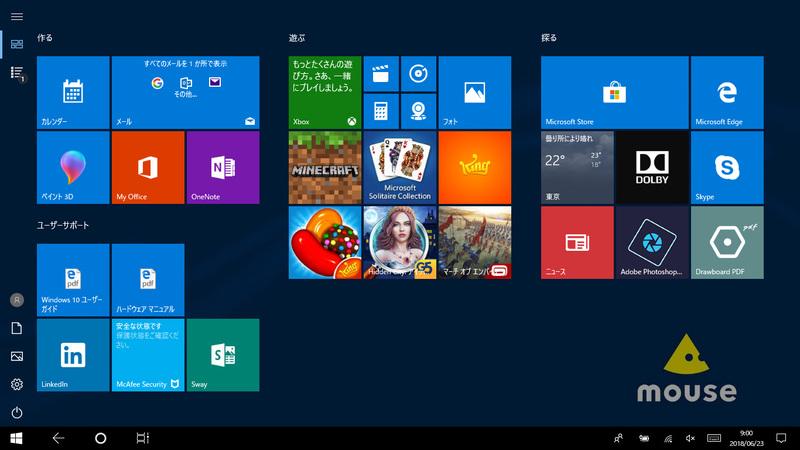 スタート画面(タブレットモード)。1画面。ユーザーサポートにあるPDFのマニュアル2点が追加されている