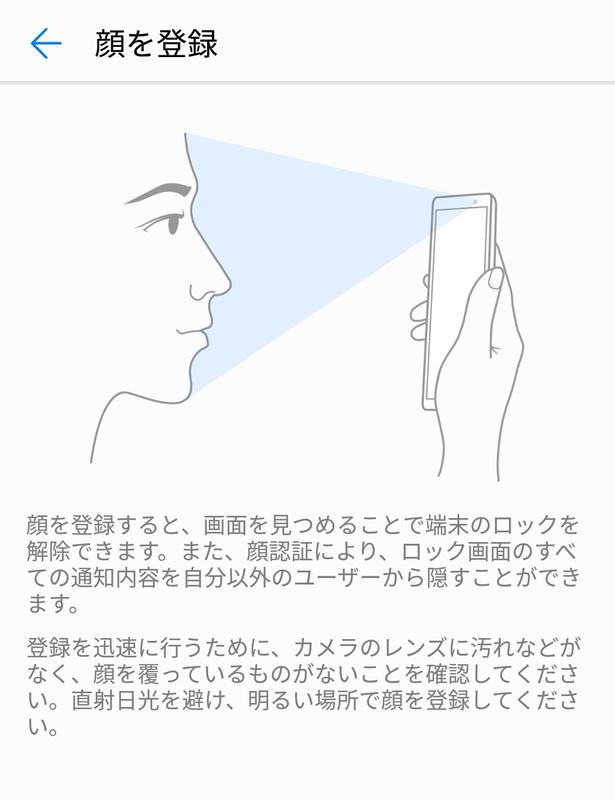 前面カメラを利用した顔認証機能にも対応している