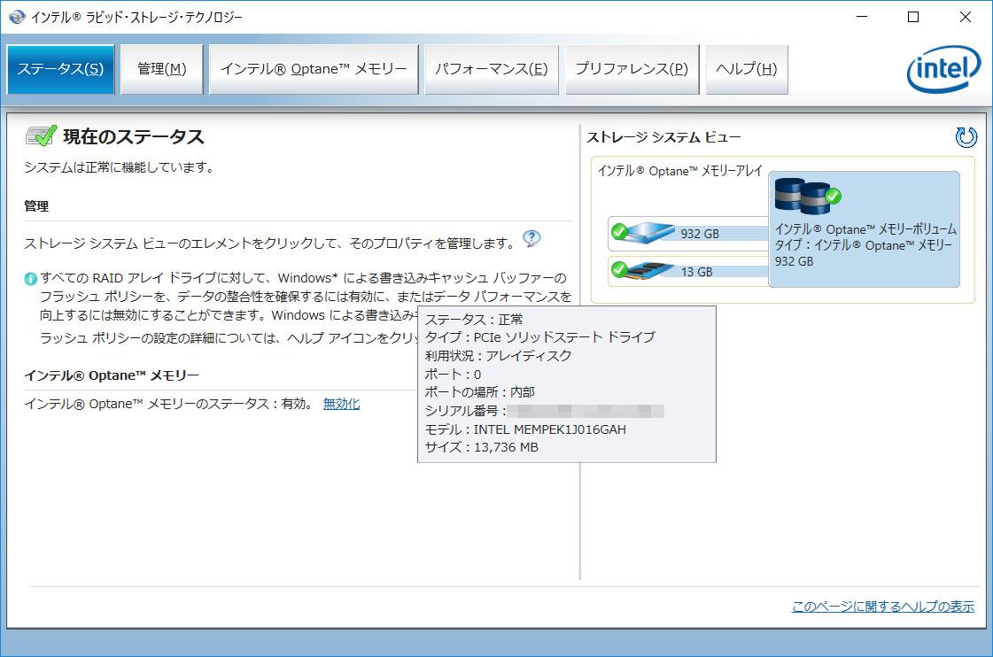 Intel Rapid Storage Technology。1TB HDD + Intel Optane 16GBメモリで1ボリューム