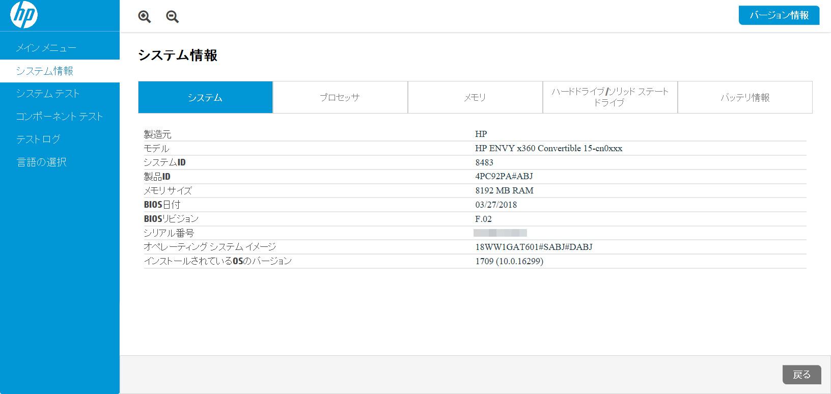 HP PC Hardware Diagnostics Windows