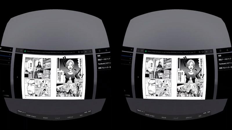 ブラウザビューアでの見え方。基本的にはタブレットなどでの見開き画面がそのまま投映されている状態だ。以下、コミックのサンプルにはうめ著「大東京トイボックス 1巻」を使用している