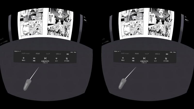 「正面の向きをリセット」を使い、寝転んだ状態で真上に画面が来るよう、向きを変更することもできる