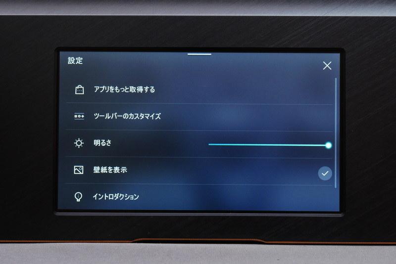 ScreenPadの設定メニュー。ランチャー機能やディスプレイの明るさ、壁紙などを変更できる