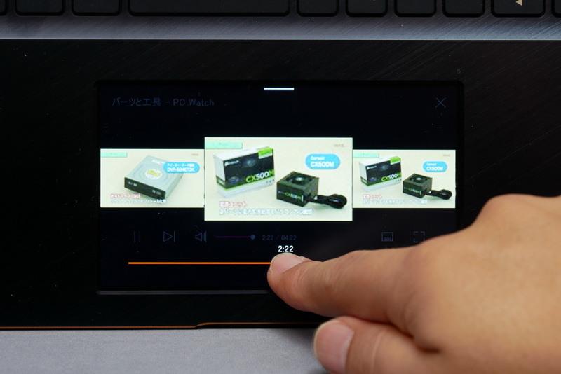 下部のバーを利用したシーク操作では、ScreenPadにシーンのサムネイルも表示される