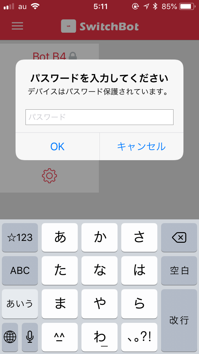 他のユーザに操作させたくない場合はパスワード保護をかけることも可能だ
