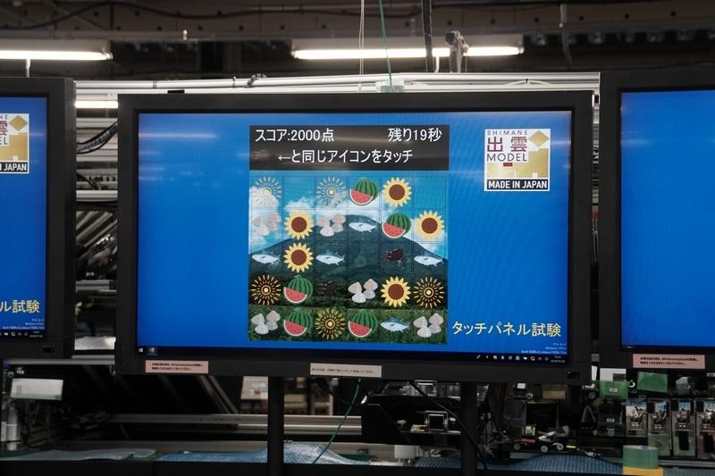 これはタッチパネル試験ゲームの画面