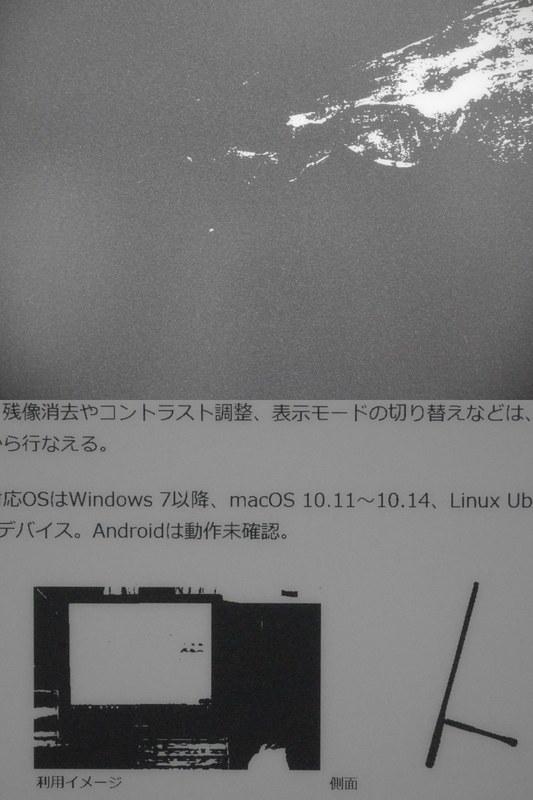 A2モードは1100×825モードだけでなくVariableモードでも利用可能。テキストは1100×825モードよりVariableモードのほうがなめらかだ