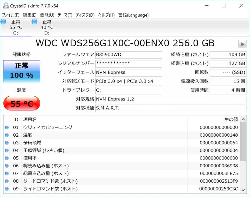CドライブはWD Black PCIe SSDの256GBモデル