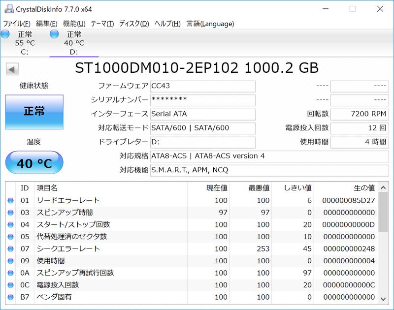 DドライブはSeagateのBarracuda ST1000DM010 1TB HDD