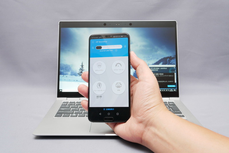 スマートフォンと連携し、PCの不正アクセス通知を受け取ったり現在の状態を確認できる「HP WorkWise」アプリにも、従来モデル同様に対応している
