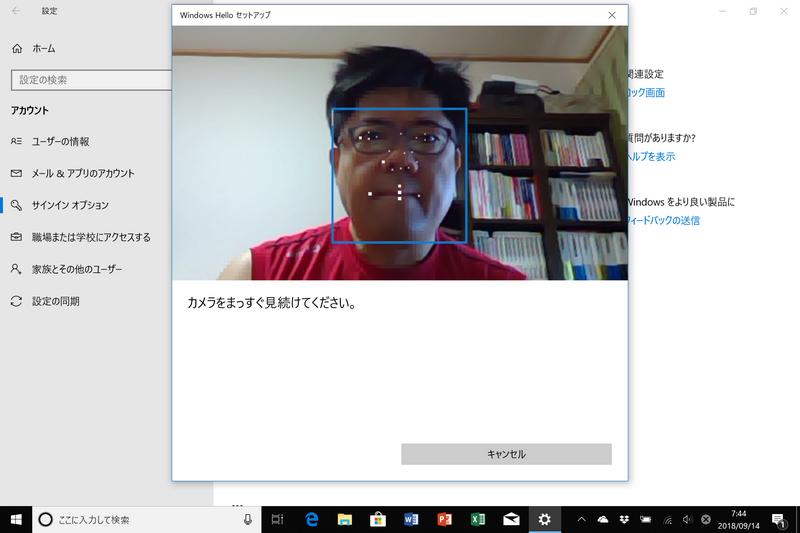顔認証カメラ(赤外線カメラ)への登録は7秒前後で完了する。眼鏡を利用している場合は、装着状態、未装着状態の両方を登録しておけば、どちらでもスムーズにロック解除可能になる