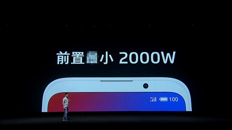 """前面カメラは世界最小の2,000万画素。なお、最小の""""最""""がモザイクなのは、中国の広告法に引っかかるためだという"""