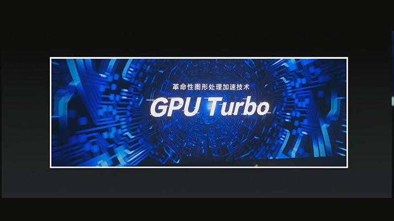 honor 8Xの発表会などで提示されたGPU Turbo技術