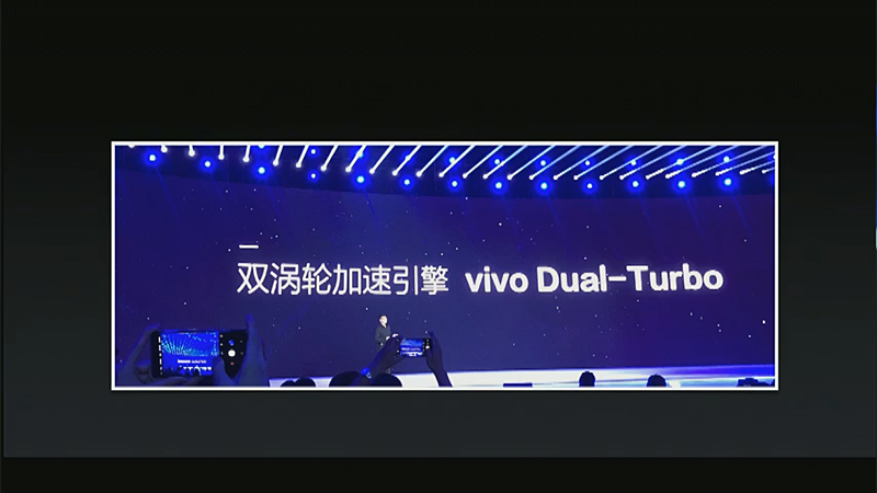 vivo X23の発表会で発表されたDual-Turbo技術