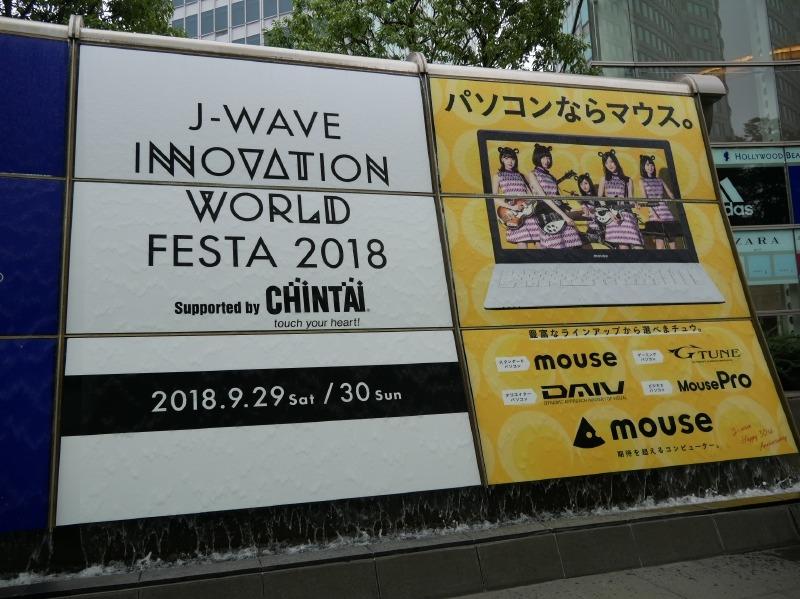 J-WAVE INNOVATION WORLD FESTA 2018に初めてマウスコンピューターが出展した