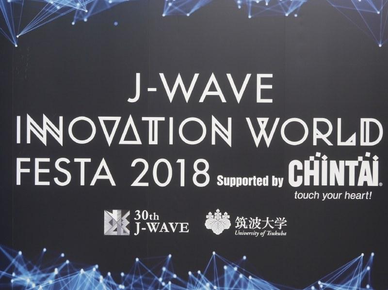 2018年9月29日、30日の2日間開催されたJ-WAVE INNOVATION WORLD FESTA 2018