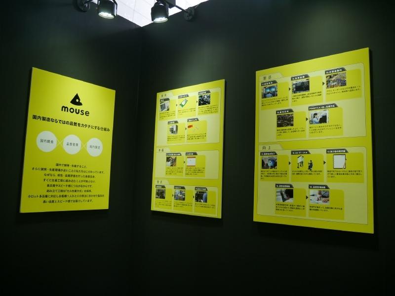 国内でPCを生産するマウスコンピューターの仕組みを紹介