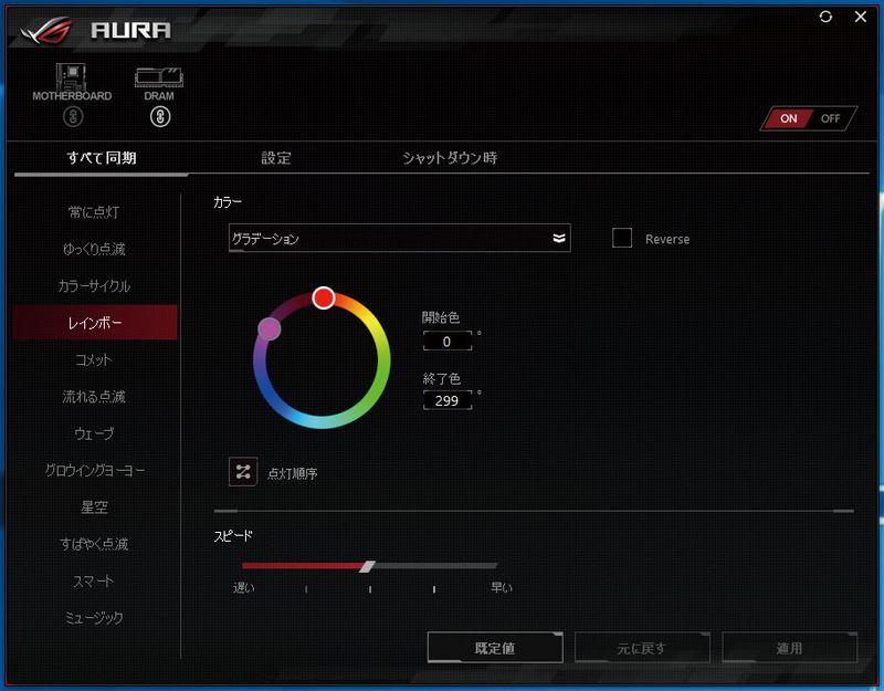 Auraで制御。ASUSTeKオリジナルの「Aura」ユーティリティでは、発光色やパターンを自在に変更できる。サードパーティの対応パーツやRGBヘッダに接続したパーツも同期制御できる