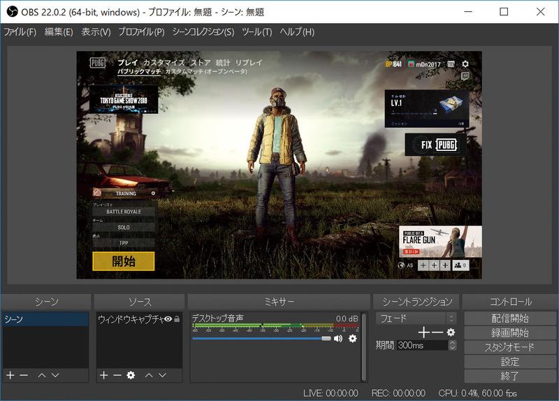ゲームの配信、録画のテストにはフリーソフトのOBS Studioを使用した。x246のソフトウェアエンコードを利用して、配信や録画を行なっている。定番アプリだが、トップクラスのCPUでも重い!