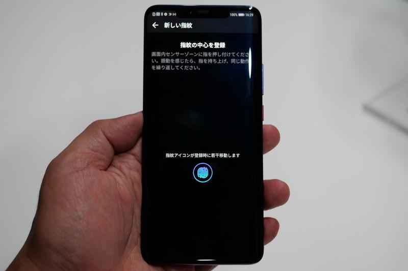 ディスプレイ埋め込み型の指紋認証センサーは、画面中央下部に搭載。指紋登録時やスリープ復帰時には画面にセンサーの場所を示すマークが表示される