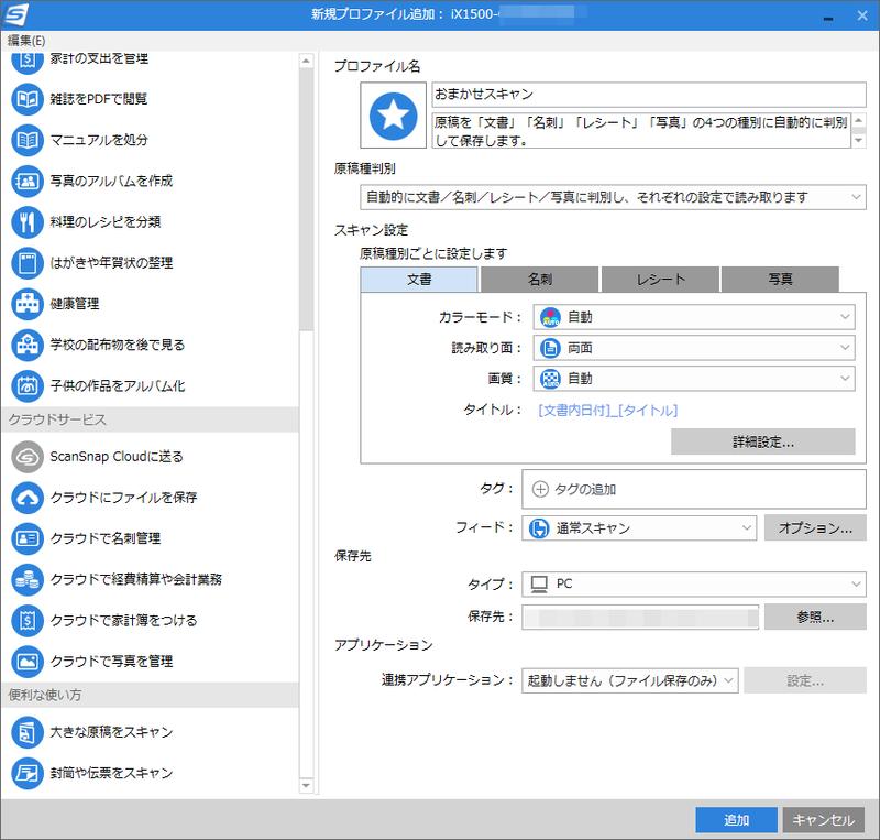 プロファイルは「ScanSnap Home」の「新規プロファイル追加」のサンプルから追加・編集する。ちなみに今回から「原稿種別」という新しい概念が追加されている