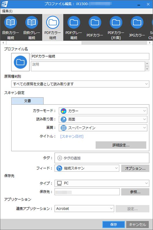 プロファイルの編集画面。細かい設定は「詳細設定」や「オプション」をクリックしないと表示されない。できれば一画面で完結させてほしいところ