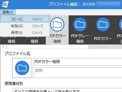 プロファイル編集画面で「編集」→「コピー」を行なうとプロファイルを複製できる。特定のプロファイルをもとに新しいプロファイルを作る場合はこの手順が欠かせない