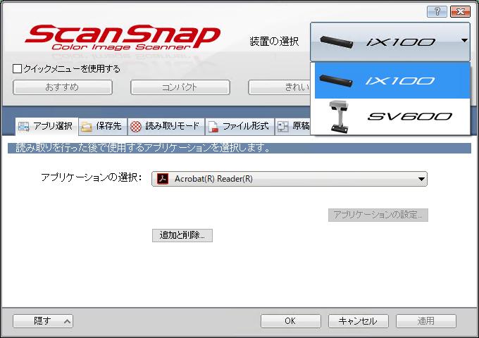 従来の「ScanSnap Manager」では、プロファイル(読み取り設定)の上に「装置の選択」というボタンが表示されていた。階層としてはプロファイルが装置よりも上位ということになる