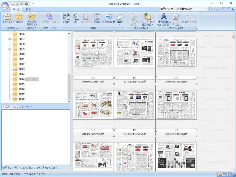 従来の「ScanSnap Organizer」。サムネイル上でPDFのページをめくれる機能は便利だったが、今回のScanSnap Homeでは削除されたようだ