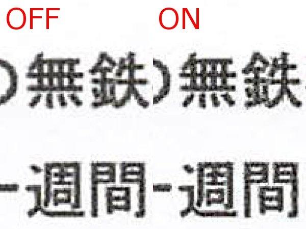 縦筋軽減がオンの状態(右)は、全体的にシャープネスが強くなる傾向があるようだ